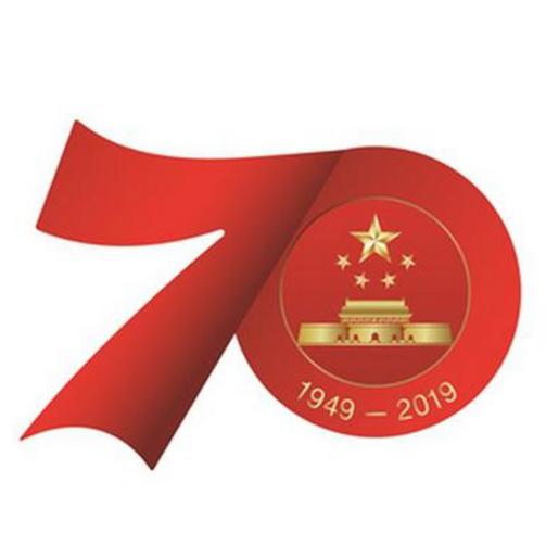 国庆假期休息通知 | 热烈庆祝中华人民共和国成立70周年!
